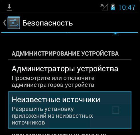 Защита Android встроенные инструменты