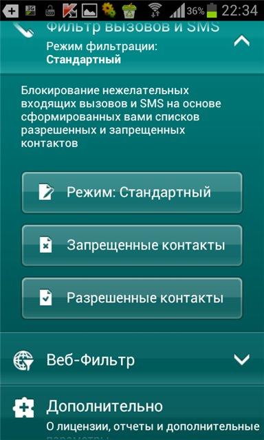 Обзор Kaspersky Mobile Security - фильтр звонков и SMS черный белый список