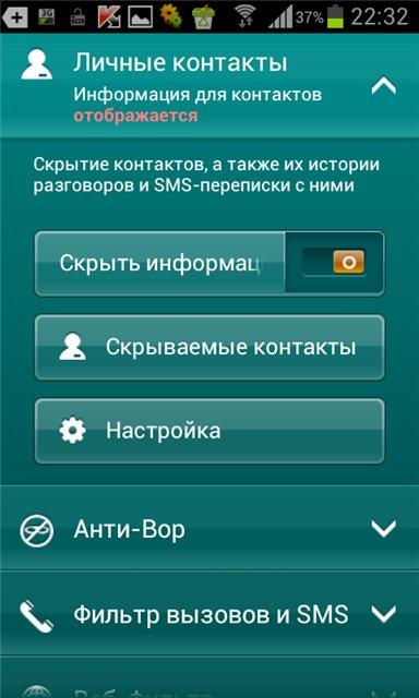 Обзор Kaspersky Mobile Security - защита конфиденциальности