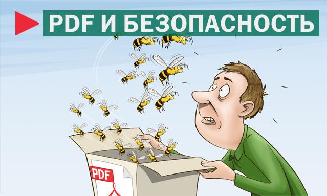 PDF и безопасность