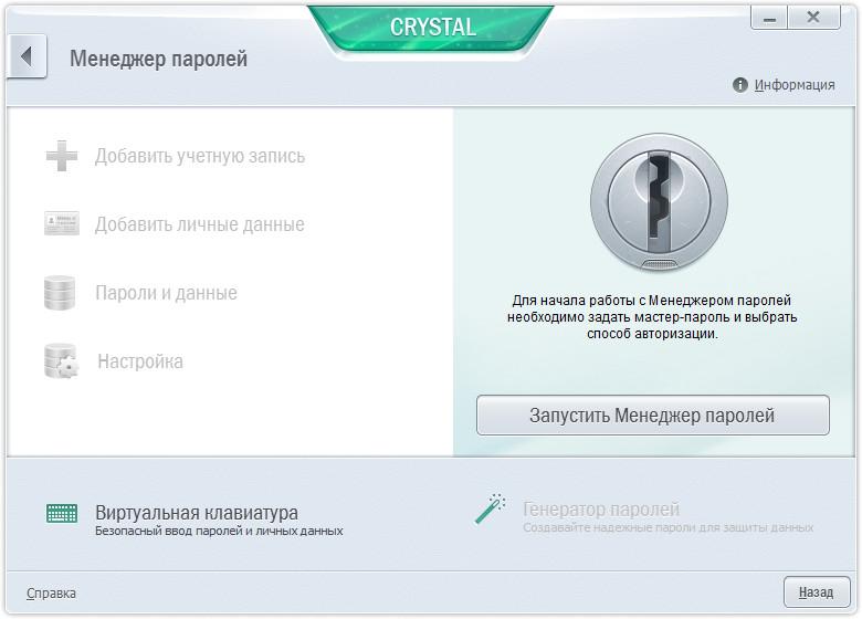 Пароли в XXI веке - придумываем и запоминаем при помощи Kaspersky CRYSTAL