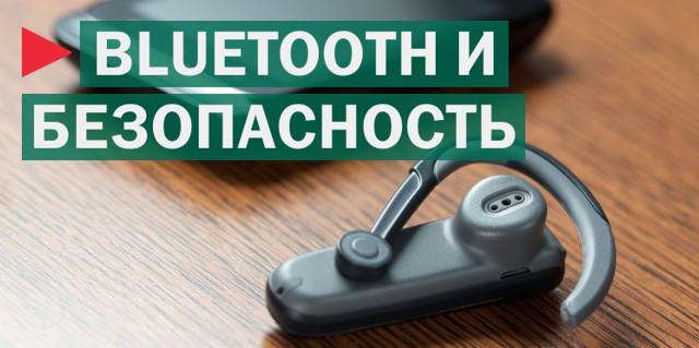 Bluetooth и безопасность
