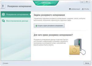 Kaspersky CRYSTAL - фукнции резервного копирования онлайн