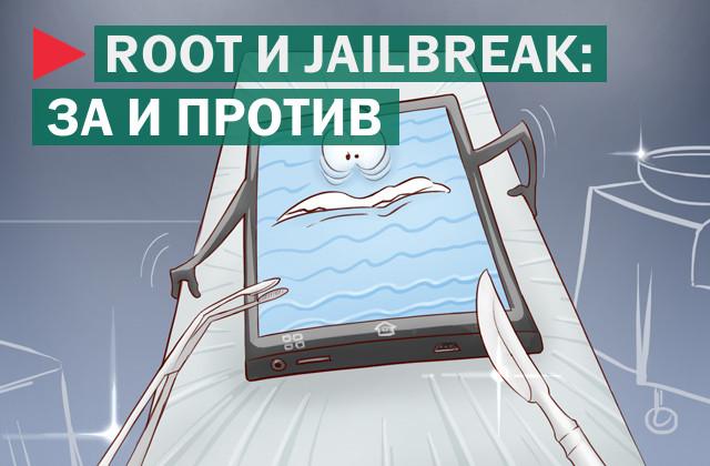 Зачем делать Root и Jailbreak - за и против