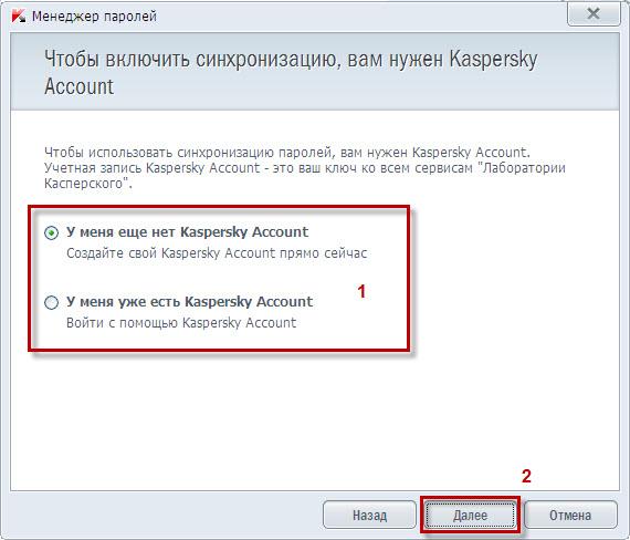 Менеджер паролей в Kaspersky Crystal