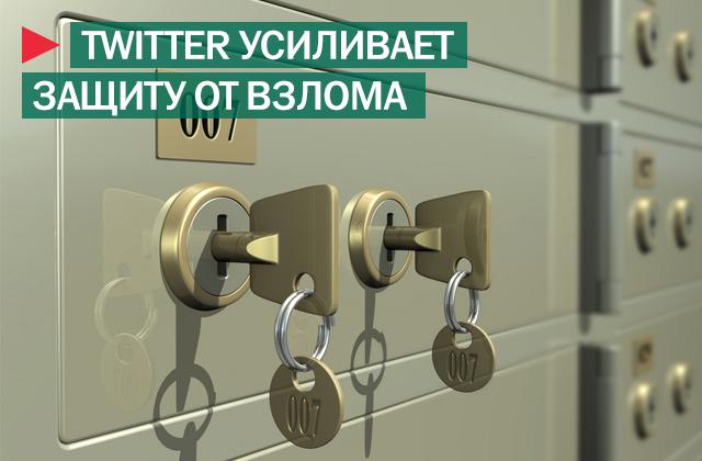 Двухэтапная авторизация повышает защиту Twitter от взлома