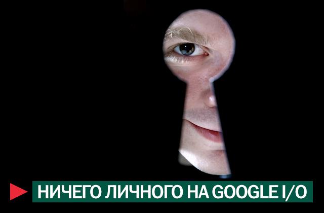 Воппросы конфиденциальности на Google I/O актуальны, как никогда