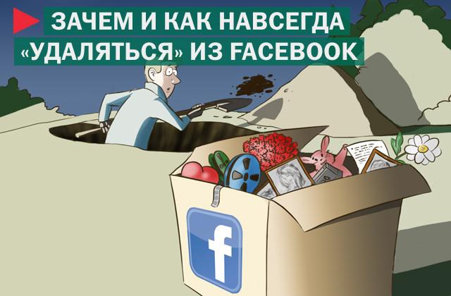 Зачем  и как навсегда удалять свой аккаунт в Facebook