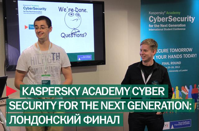 Названы финалисты и победитель Kaspersky Academy Сyber Security for the Next Generation.