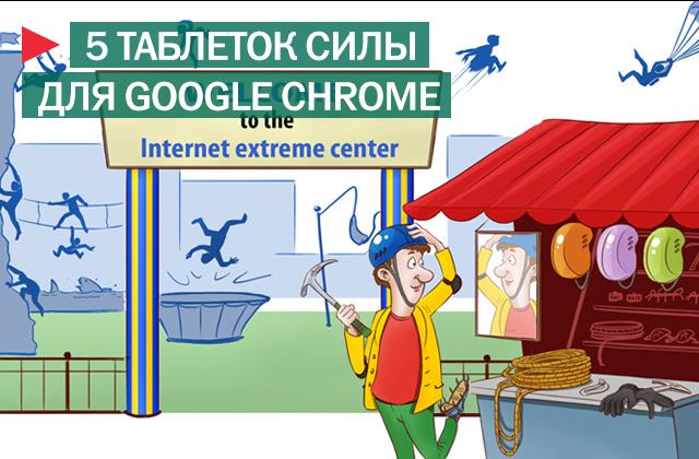 Как и любой другой браузер, Chrome нуждается в дополнительной защите