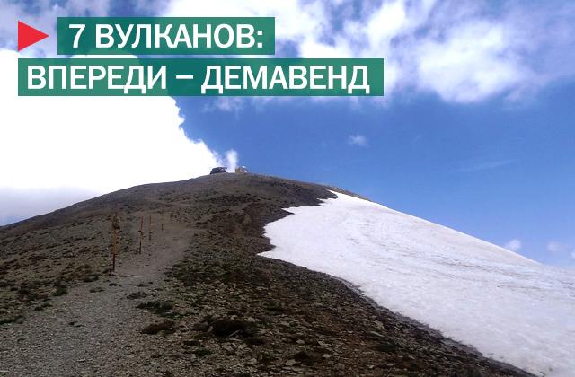 Экспедиция 7 Вулканов Лаборатории Касперского, Демавенд