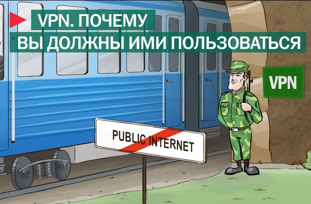 Для чего нужны виртуальные частные сети
