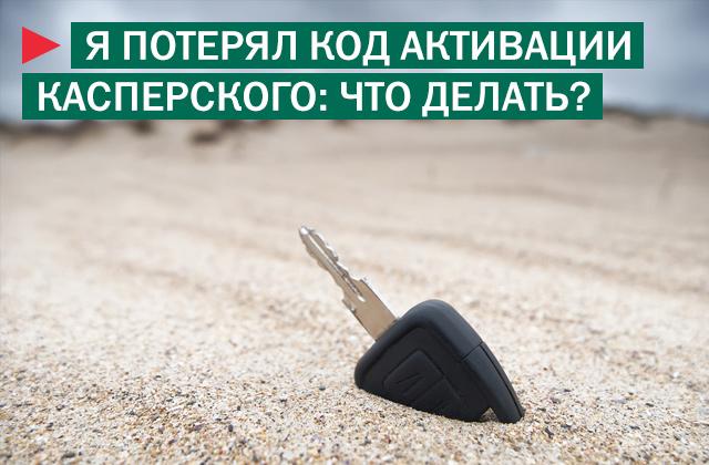 Восстановить лицензию Kaspersky