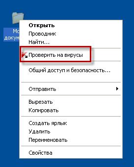 Проверка файла на вирусы