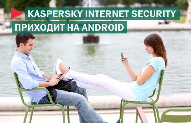 Kaspersky Internet Security - теперь и  для Android