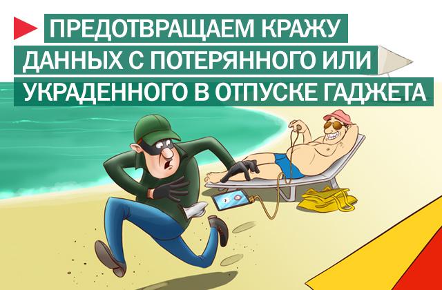 Отпуск - подходящее место для кражи смартфонов.