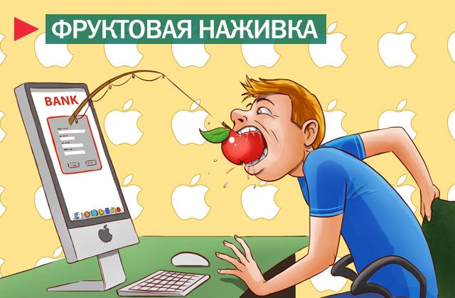 Не а безопасно яблоко, как считают