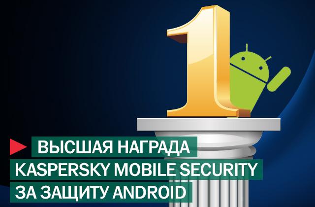 мобильная защита от Kaspersky - лучшая