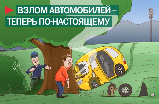 Хакеры манипулируют автомобилями