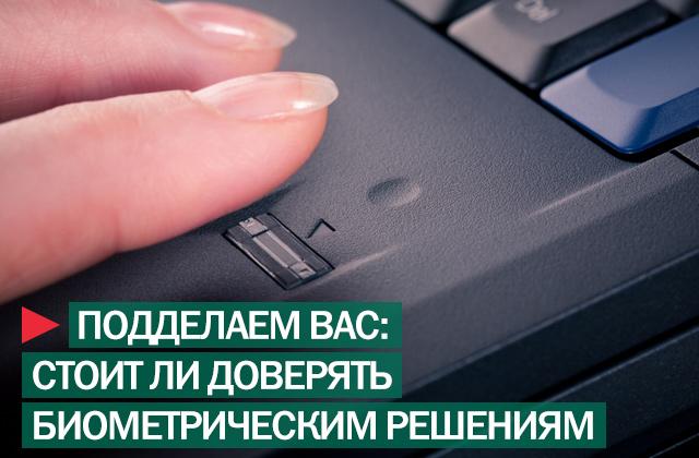 Биометрическая аутентификация по отпечатку пальца