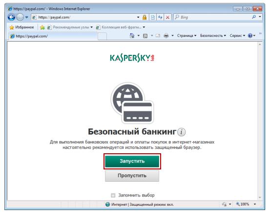 Safe Money в Kaspersky Internet Security