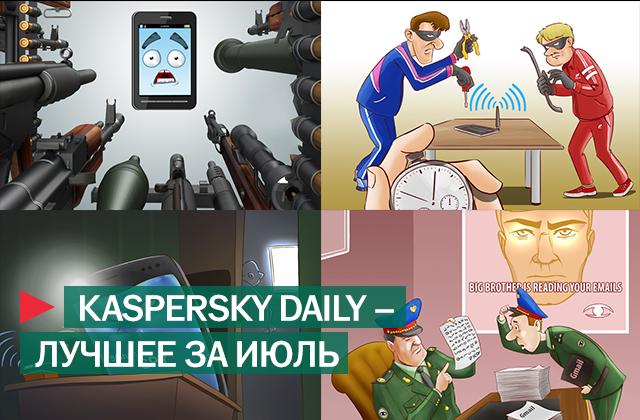 Читайте  Kaspersky Daily!