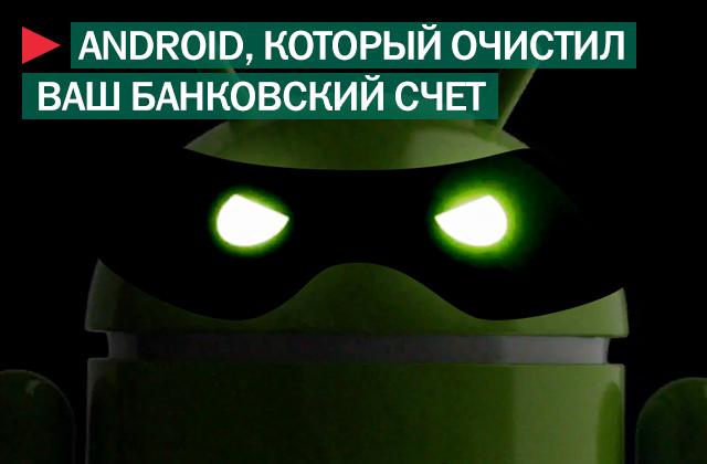Android-троян ворует деньги с банковских карт