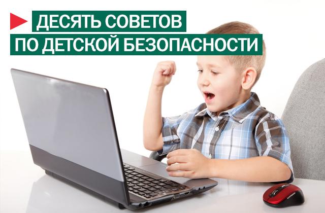 Научите детей безопасности