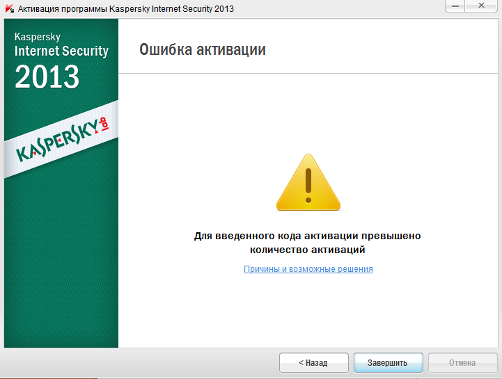 Исчерпан лимит активаций Kaspersky Internet Security