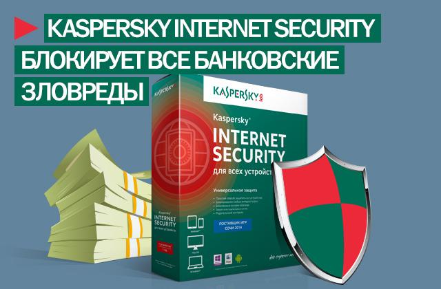 Kaspersky Lab - очередная победа!