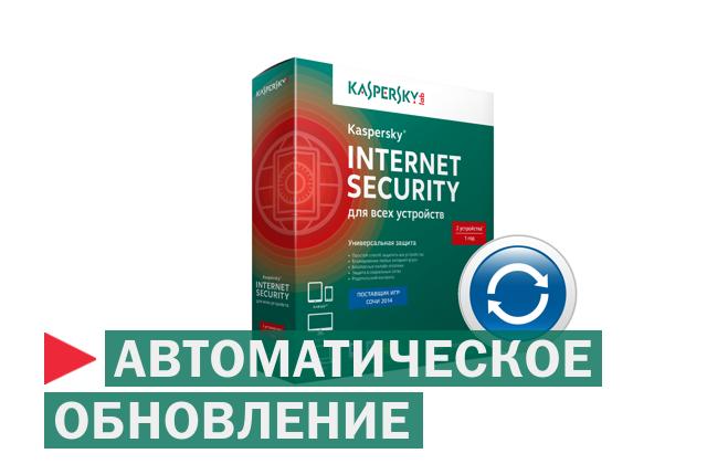 Автоматическое обновление Kaspersky Internet Security