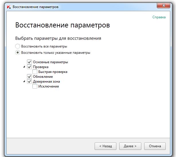 Заводские установки Kaspersky Anti-Virus
