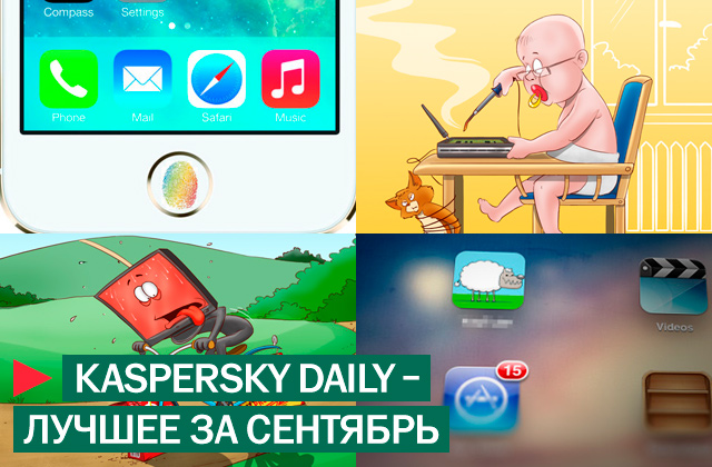 Дайждест KAspersky daily