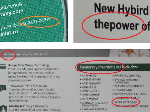 Ошибки и опечатки в тексте на упаковке