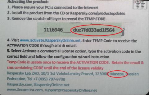 Поддельный код активации + грамматическая ошибка в тексте