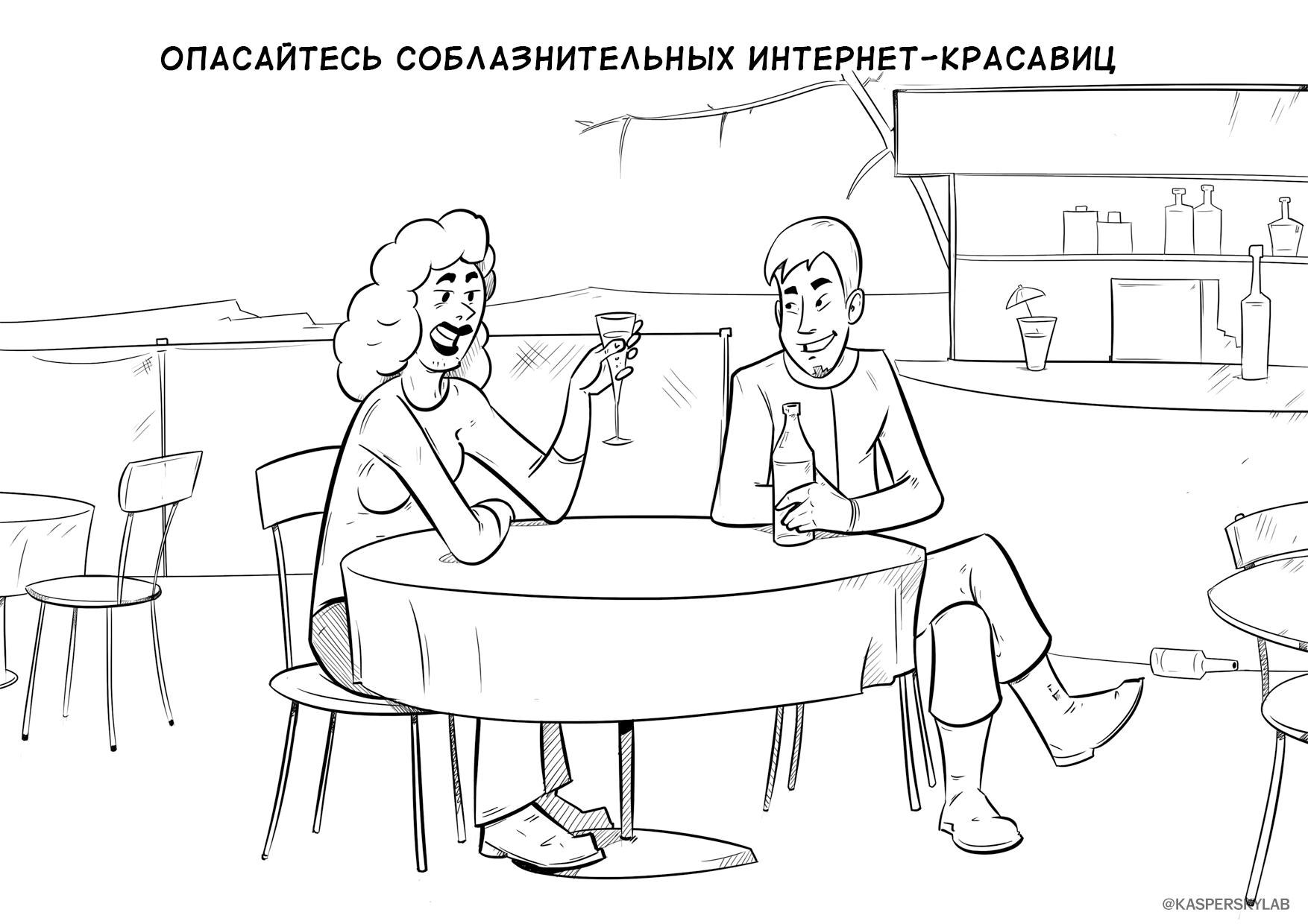 Справочник по выживанию в кибермире: интернет-красавицы