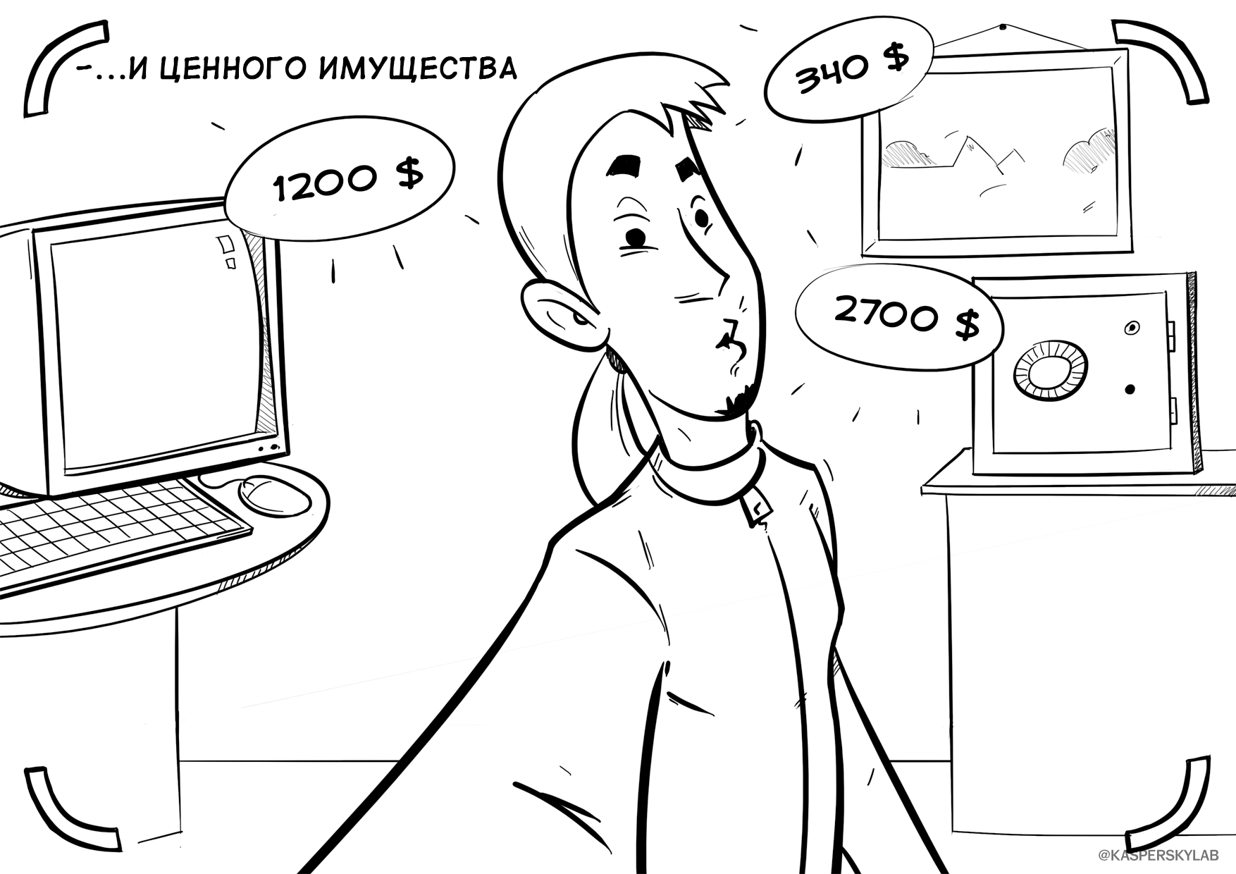 Справочник по выживанию в кибермире: личные данные