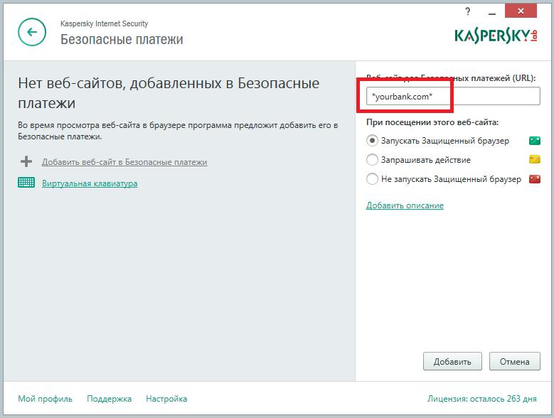 KIS Safe Money settings