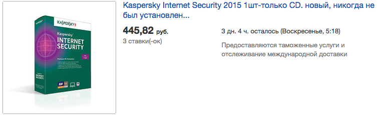 Подозрительно низкая цена на Kaspersky Internet Security