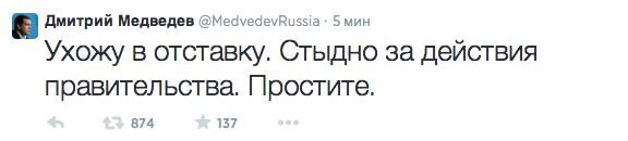 Dmitry Medvedev was hacked