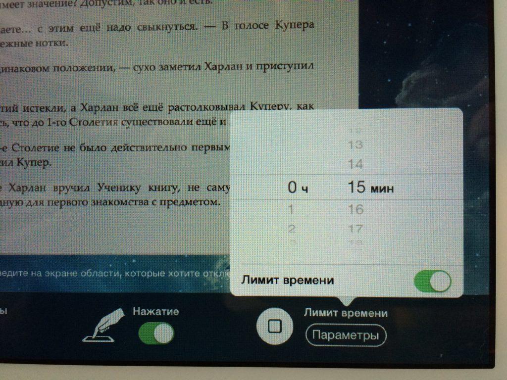 ipad-for-kids-6-ru