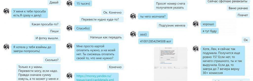 Мошенничество через Skype