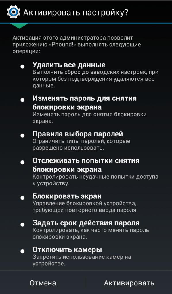 Возможности Kaspersky Phound!
