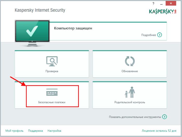 Безопасные платежи
