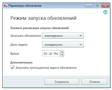 6.Укажите удобное для вас расписание (то время, когда компьютер включен и используется минимально, или совсем не используется):