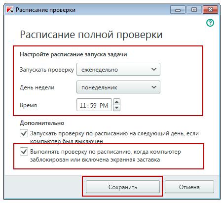 3.Настройте расписание (например, каждый понедельник в 23:59) и установите флажок, чтобы проверка выполнялась, когда компьютер заблокирован или включена экранная заставка. Нажмите Сохранить.