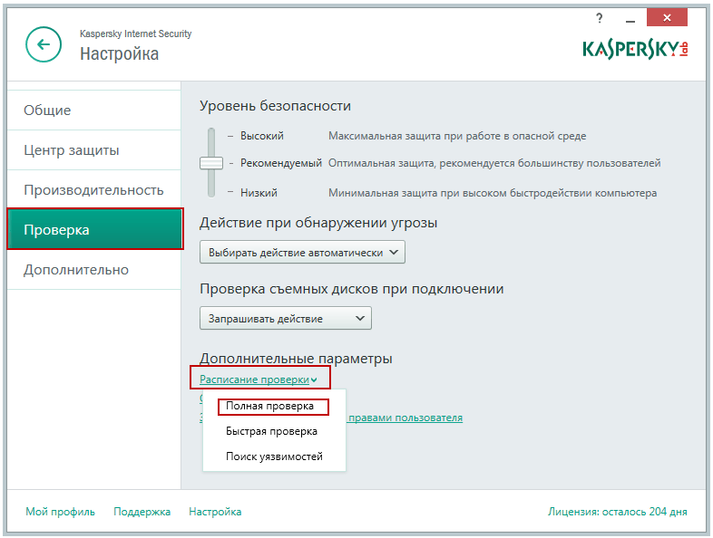 2.В разделе Проверка нажмите на ссылку Расписание проверки -> Полная проверка.
