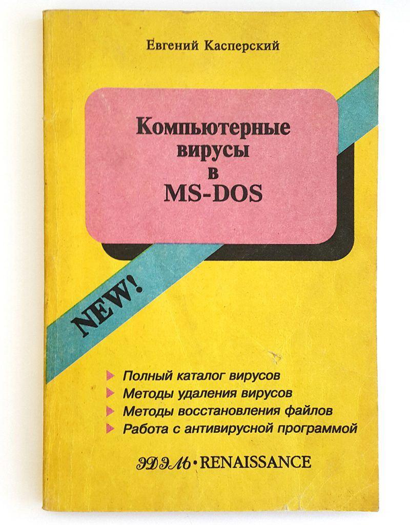 """""""Компьютерные вирусы в MS-DOS"""", Евгений Касперский, 1992"""
