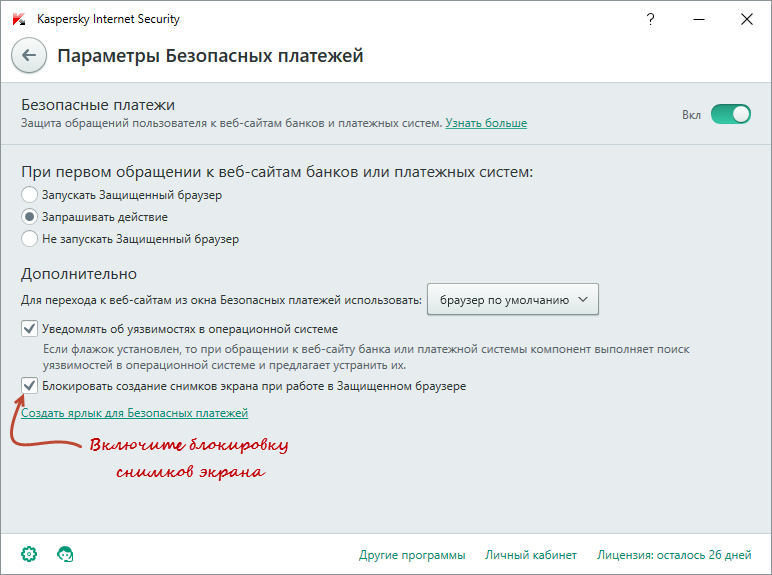 Защищенный браузер на страже онлайн-транзакций