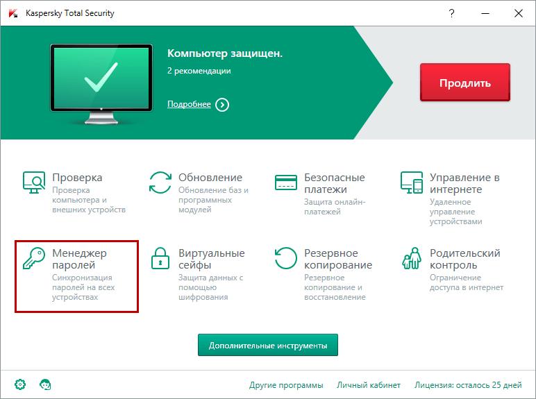Менеджер паролей в Kaspersky Total Security